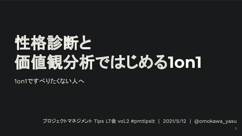 性格診断と 価値観分析ではじめる1on1 プロジェクトマネジメント Tips LT会 vol....