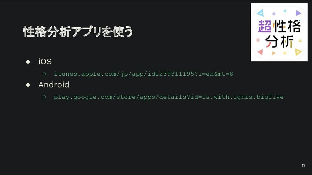 11 性格分析アプリを使う ● iOS ○ itunes.apple.com/jp/app/i...