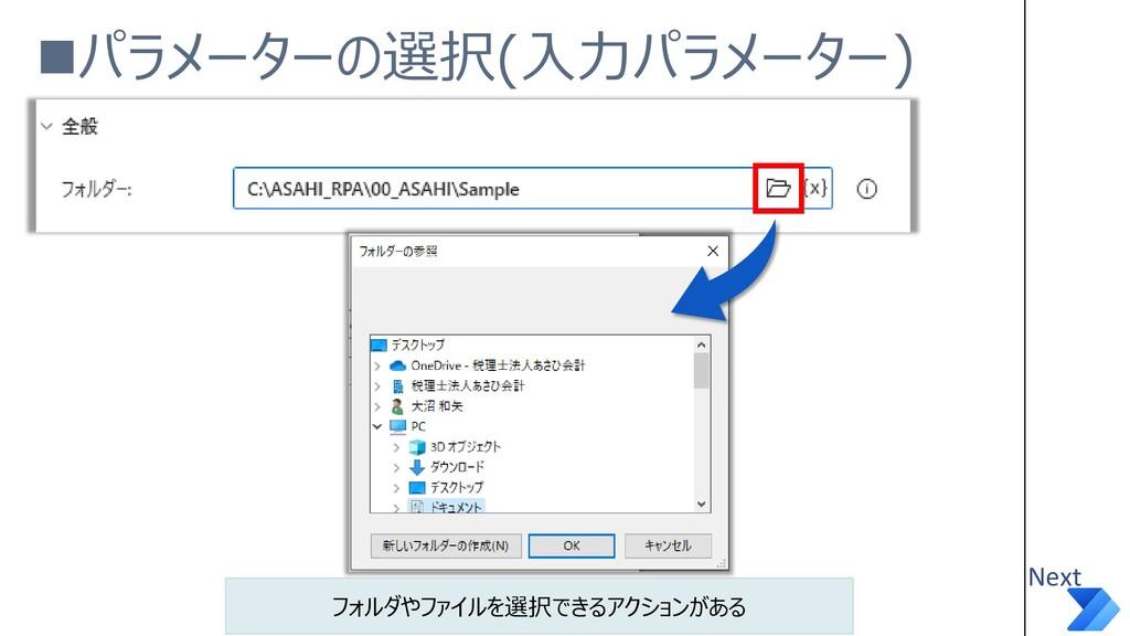 ◼パラメーターの選択(入力パラメーター) フォルダやファイルを選択できるアクションがある Ne...