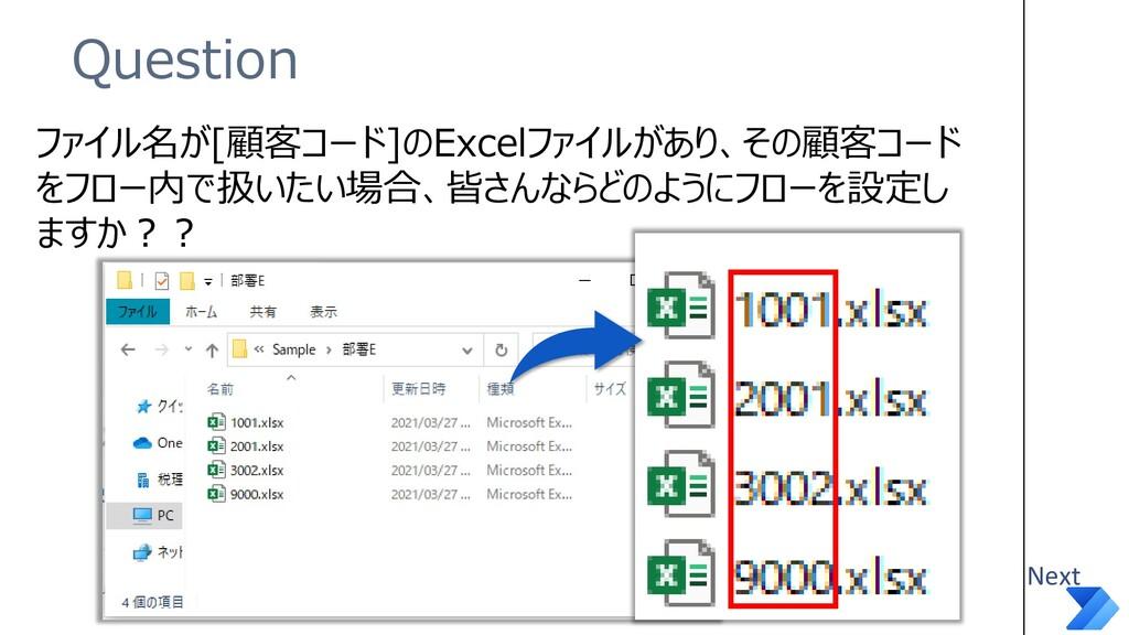Question ファイル名が[顧客コード]のExcelファイルがあり、その顧客コード をフロ...