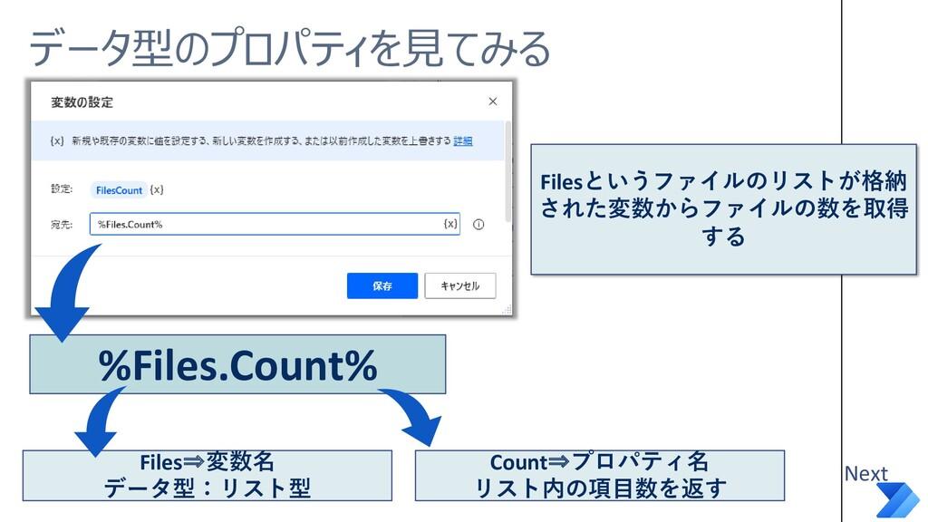 データ型のプロパティを見てみる Next %Files.Count% Files⇒変数名 デー...