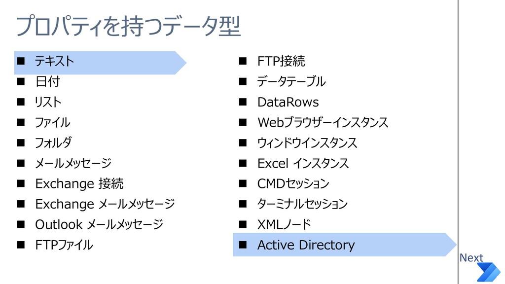 プロパティを持つデータ型 ◼ テキスト ◼ 日付 ◼ リスト ◼ ファイル ◼ フォルダ ◼ ...