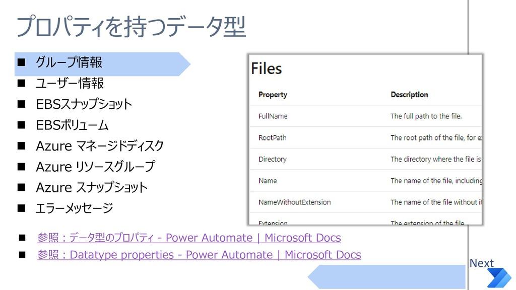 プロパティを持つデータ型 ◼ グループ情報 ◼ ユーザー情報 ◼ EBSスナップショット ◼ ...