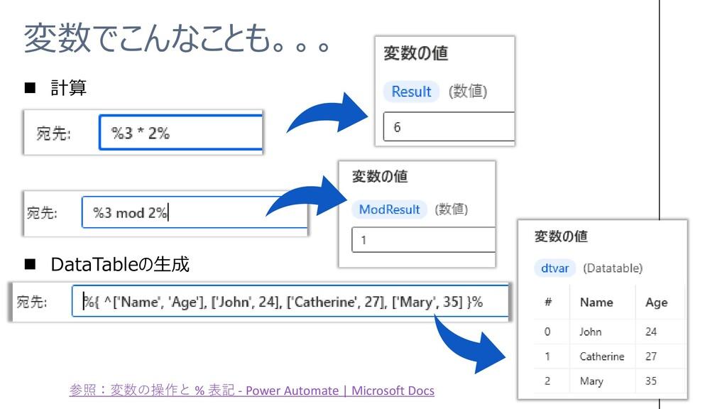 変数でこんなことも。。。 ◼ 計算 ◼ DataTableの生成 参照:変数の操作と % 表記...