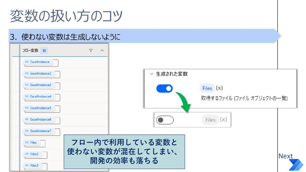 変数の扱い方のコツ 3. 使わない変数は生成しないように Next フロー内で利用している変数...
