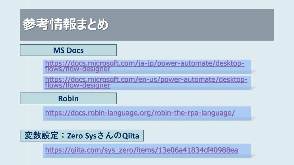 参考情報まとめ https://docs.robin-language.org/robin-t...