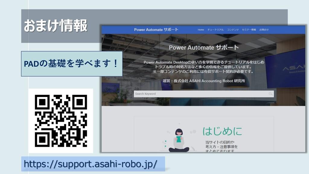 おまけ情報 https://support.asahi-robo.jp/ PADの基礎を学べま...
