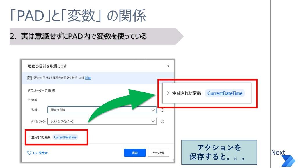 「PAD」と「変数」 の関係 2. 実は意識せずにPAD内で変数を使っている アクションを 保...