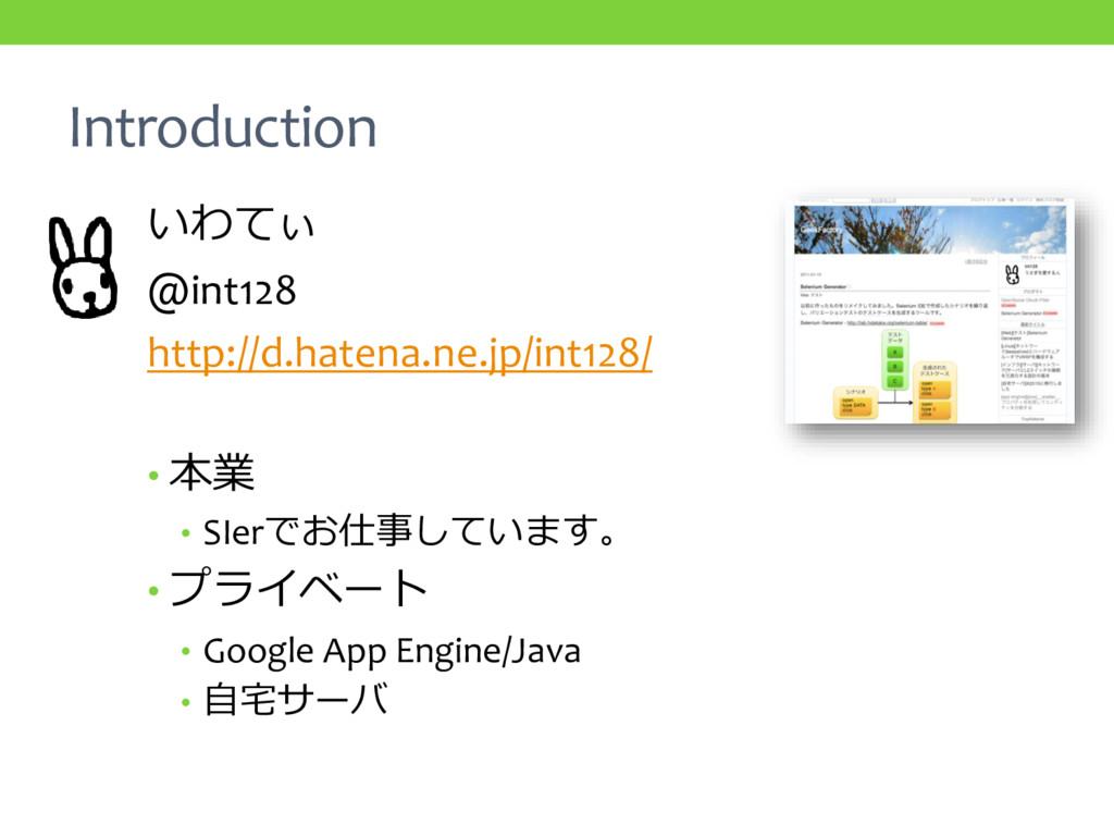 Introduction いわてぃ @int128 http://d.hatena.ne.jp...