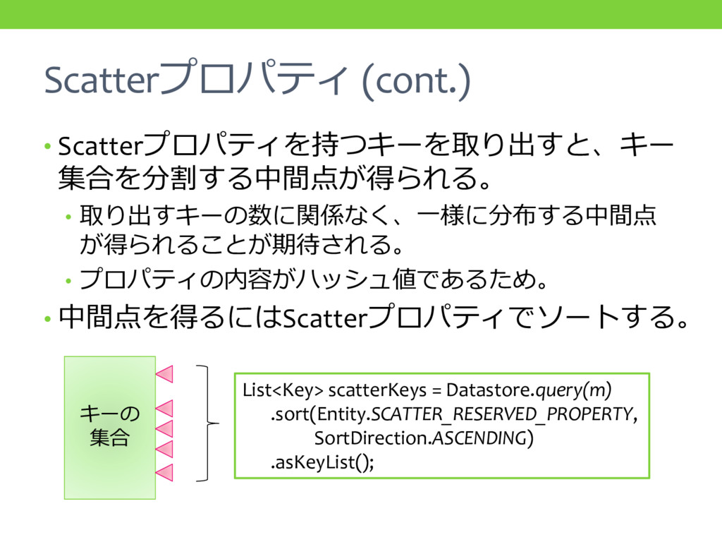 Scatterプロパティ (cont.) • Scatterプロパティを持つキーを取り出すと、...