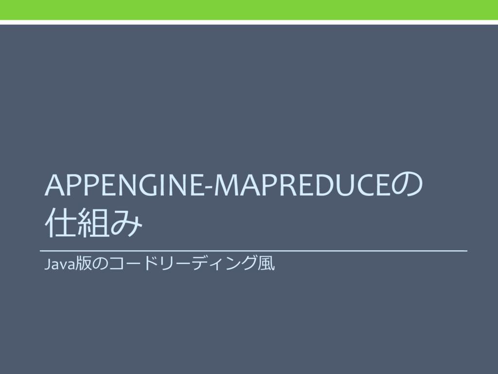 APPENGINE-MAPREDUCEの 仕組み Java版のコードリーディング風