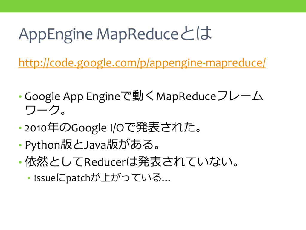 AppEngine MapReduceとは http://code.google.com/p/...