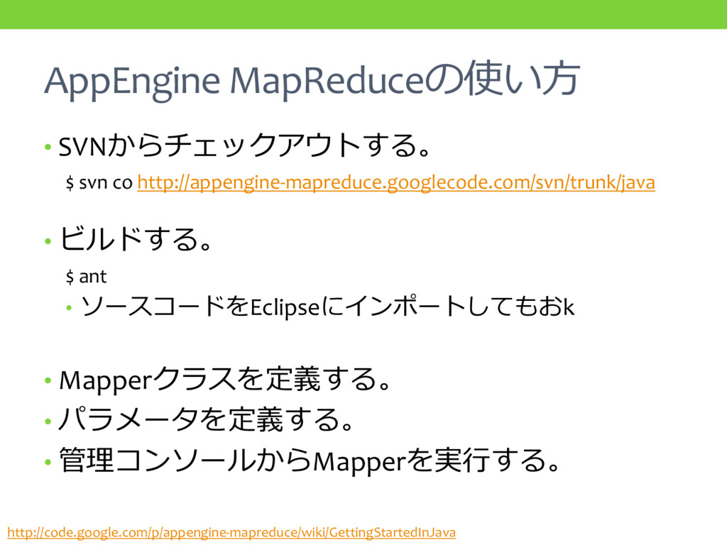 AppEngine MapReduceの使い方 • SVNからチェックアウトする。 $ svn...