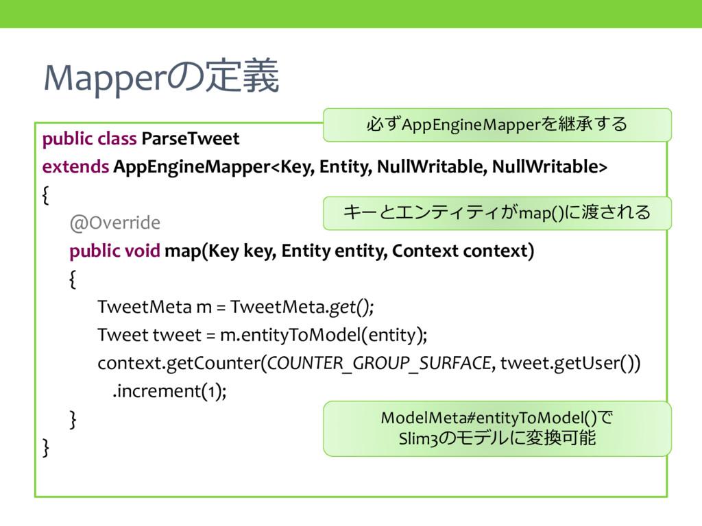 Mapperの定義 public class ParseTweet extends AppEn...