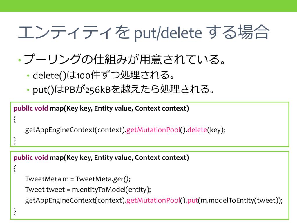 エンティティを put/delete する場合 • プーリングの仕組みが用意されている。 • ...