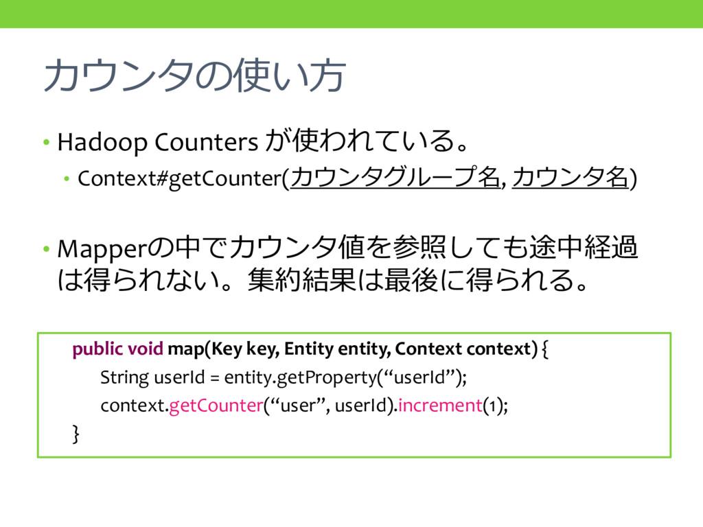 カウンタの使い方 • Hadoop Counters が使われている。 • Context#g...