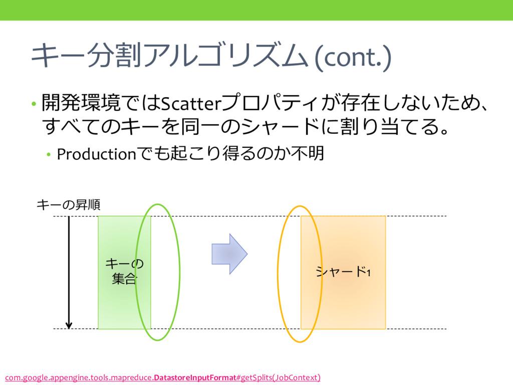 キー分割アルゴリズム (cont.) • 開発環境ではScatterプロパティが存在しないため...