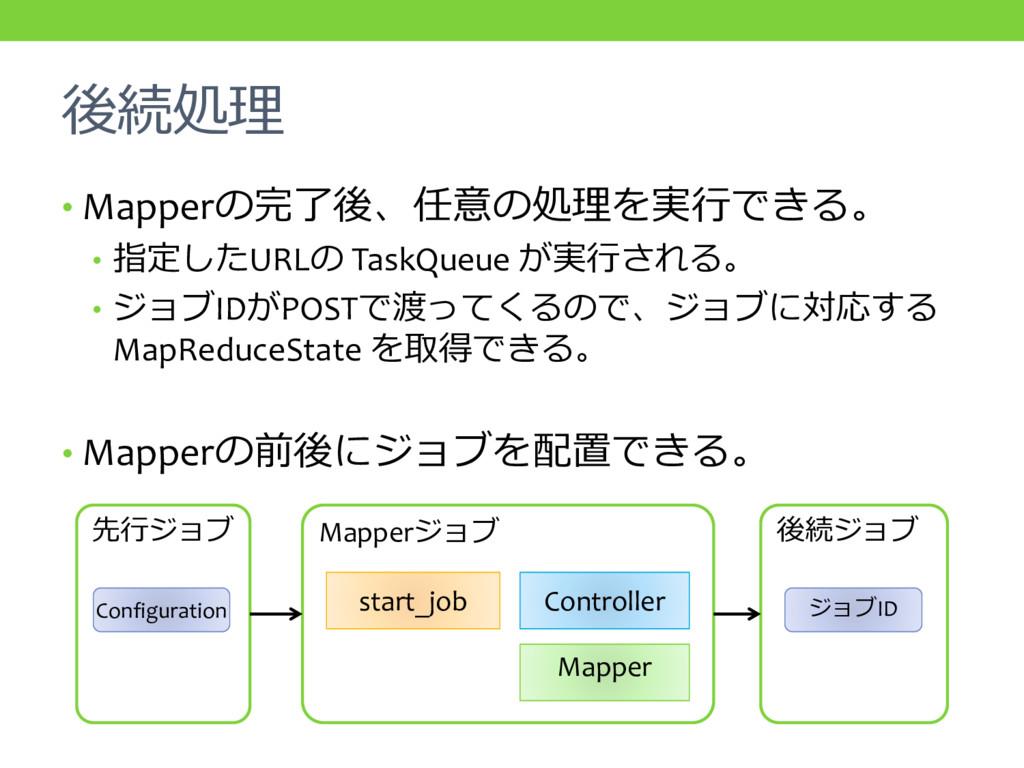 後続処理 • Mapperの完了後、任意の処理を実行できる。 • 指定したURLの TaskQ...