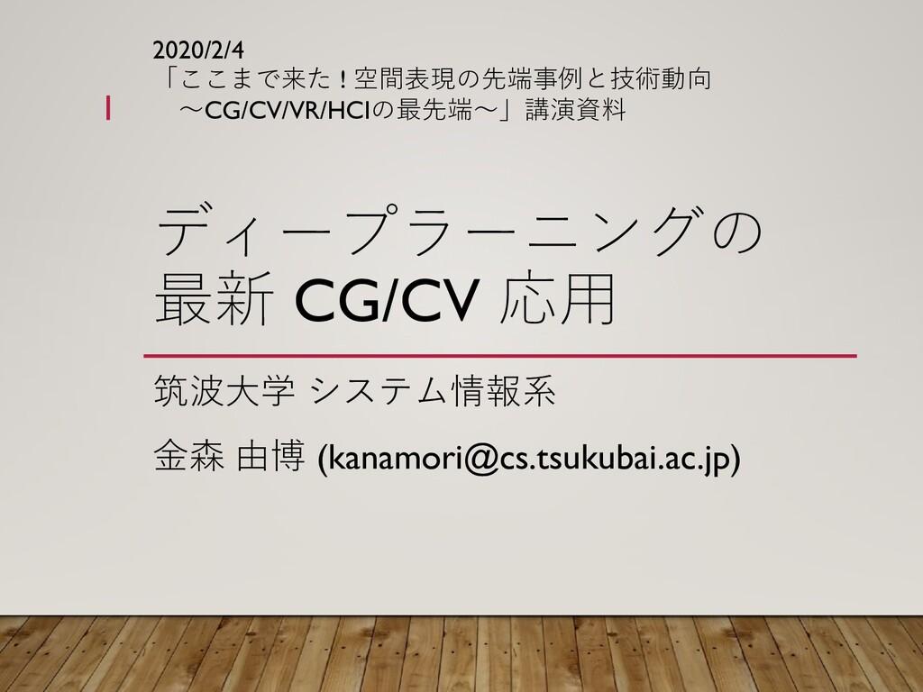 ディープラーニングの 最新 CG/CV 応用 筑波大学 システム情報系 金森 由博 (kana...