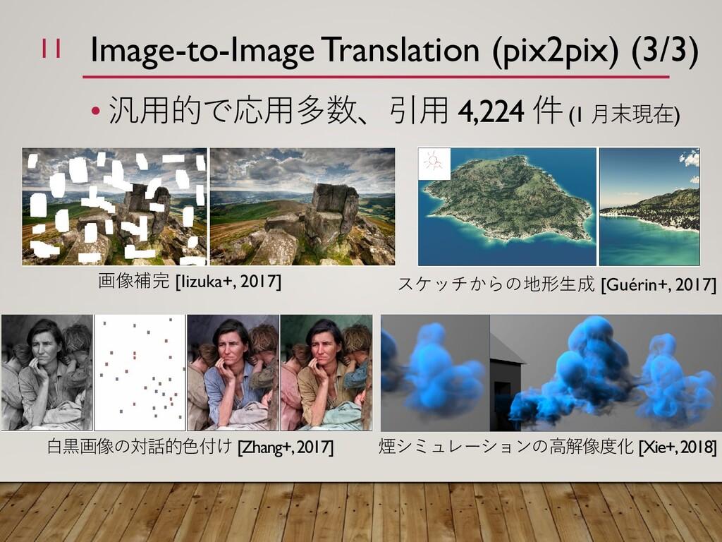 Image-to-Image Translation (pix2pix) (3/3) • 汎用...