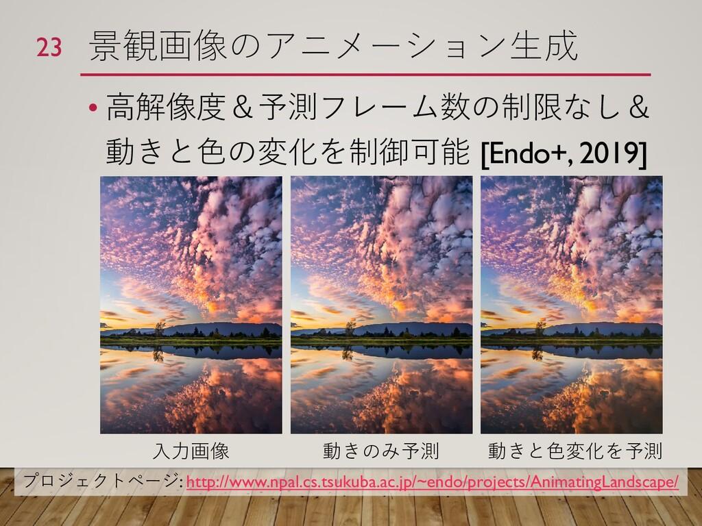 景観画像のアニメーション生成 • 高解像度&予測フレーム数の制限なし& 動きと色の変化を制御可...