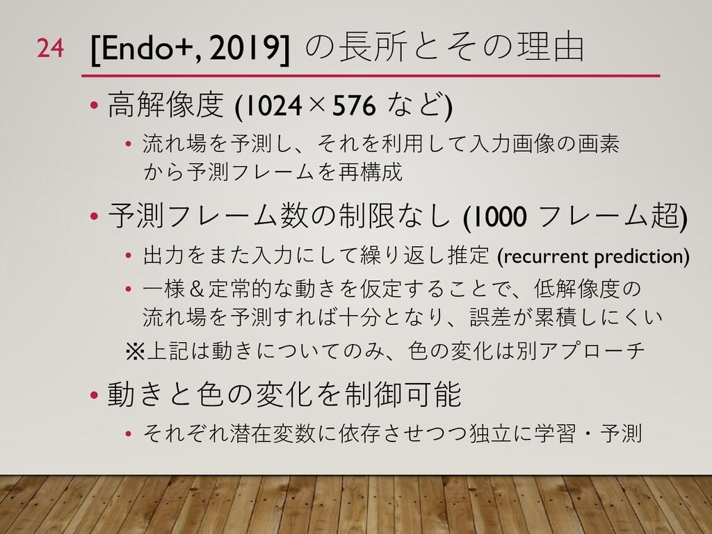 [Endo+, 2019] の長所とその理由 • 高解像度 (1024×576 など) • 流...