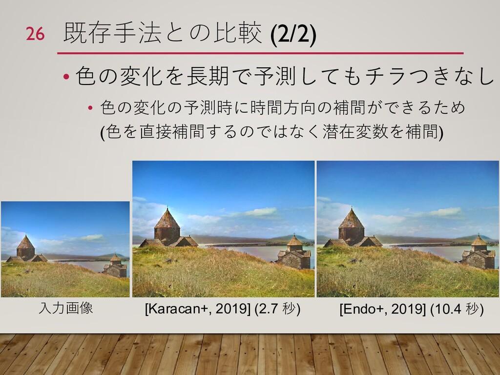 既存手法との比較 (2/2) • 色の変化を長期で予測してもチラつきなし • 色の変化の予測時...