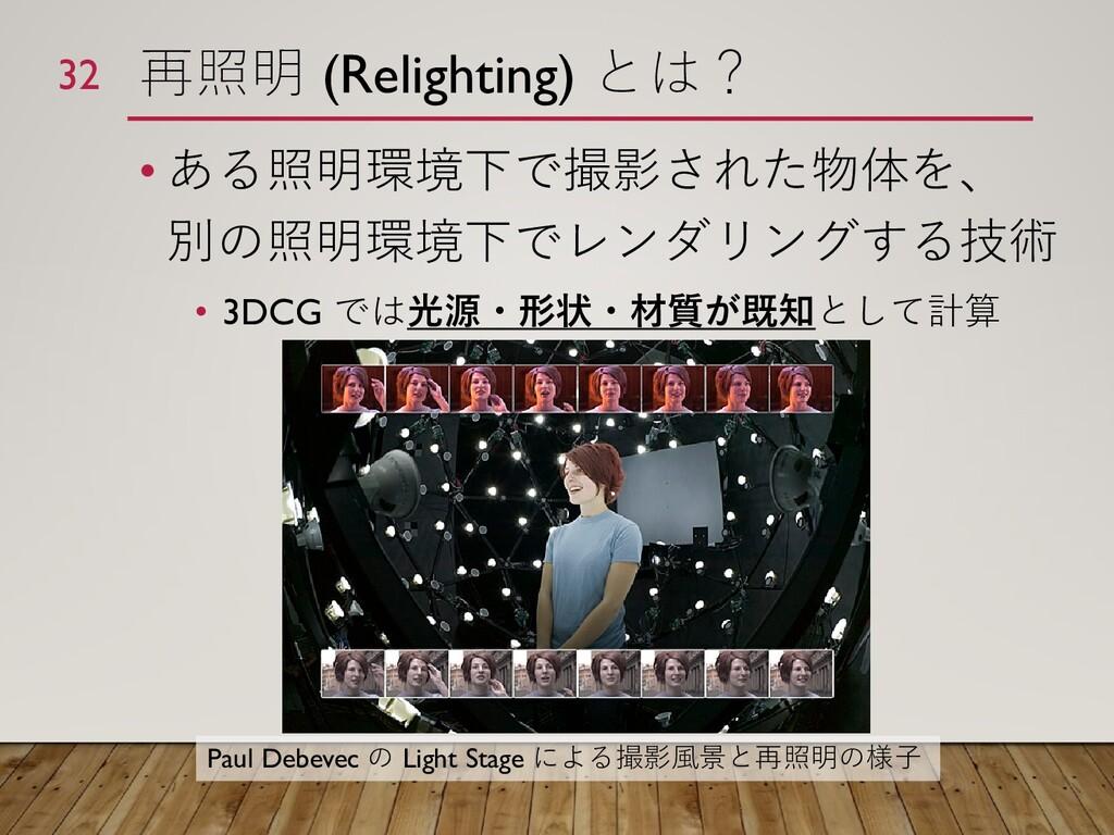 再照明 (Relighting) とは? • ある照明環境下で撮影された物体を、 別の照明環境...