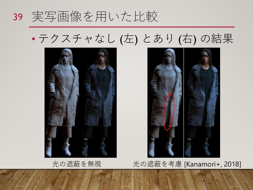 実写画像を用いた比較 • テクスチャなし (左) とあり (右) の結果 39 光の遮蔽を無視...