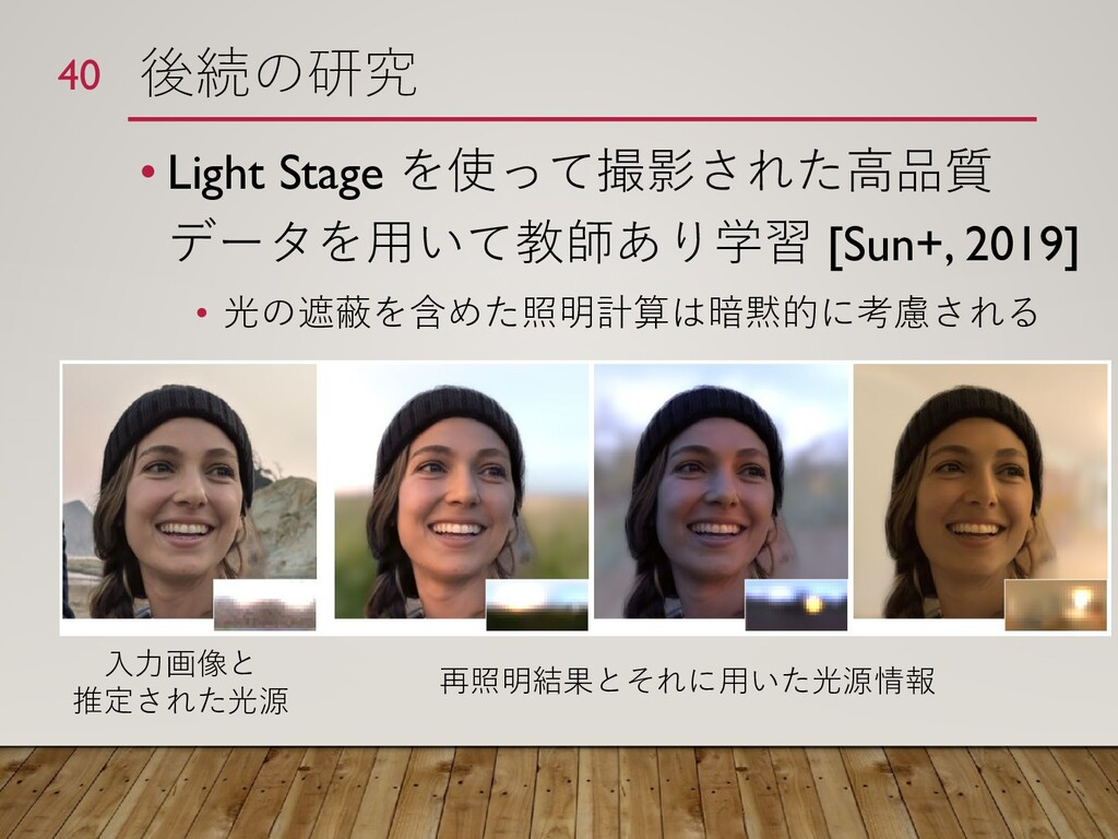 後続の研究 • Light Stage を使って撮影された高品質 データを用いて教師あり学習 ...