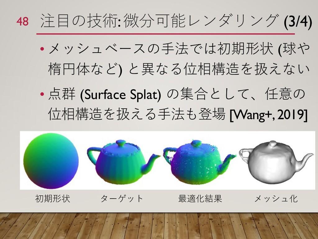 注目の技術: 微分可能レンダリング (3/4) • メッシュベースの手法では初期形状 (球や ...