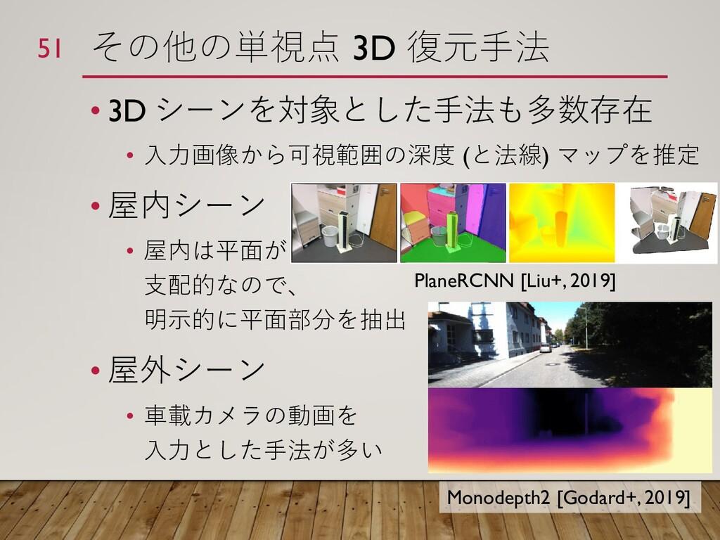 その他の単視点 3D 復元手法 • 3D シーンを対象とした手法も多数存在 • 入力画像から可...