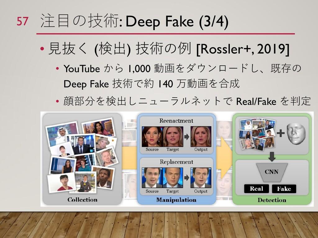注目の技術: Deep Fake (3/4) • 見抜く (検出) 技術の例 [Rossler...