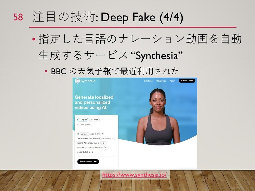 注目の技術: Deep Fake (4/4) • 指定した言語のナレーション動画を自動 生成す...