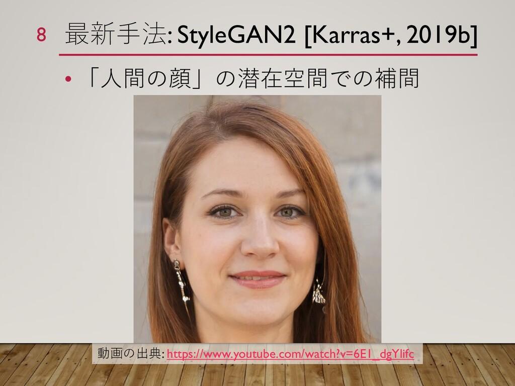 最新手法: StyleGAN2 [Karras+, 2019b] • 「人間の顔」の潜在空間で...