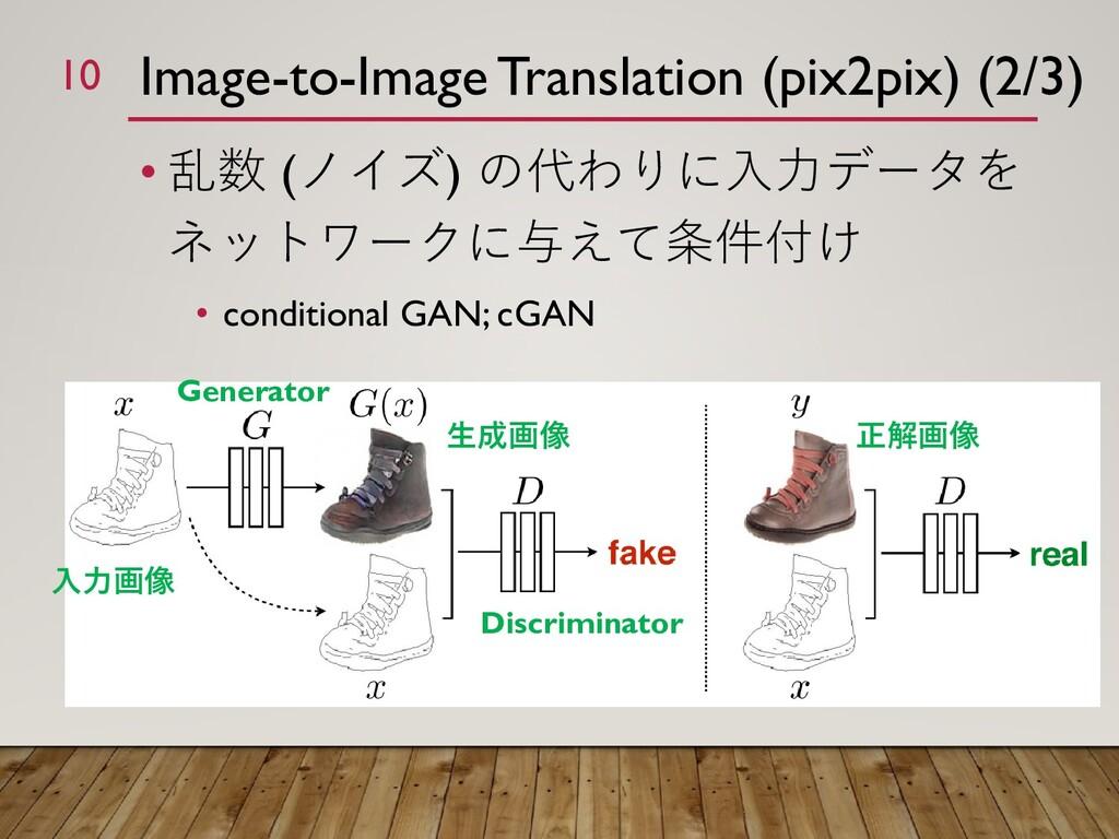 Image-to-Image Translation (pix2pix) (2/3) • 乱数...