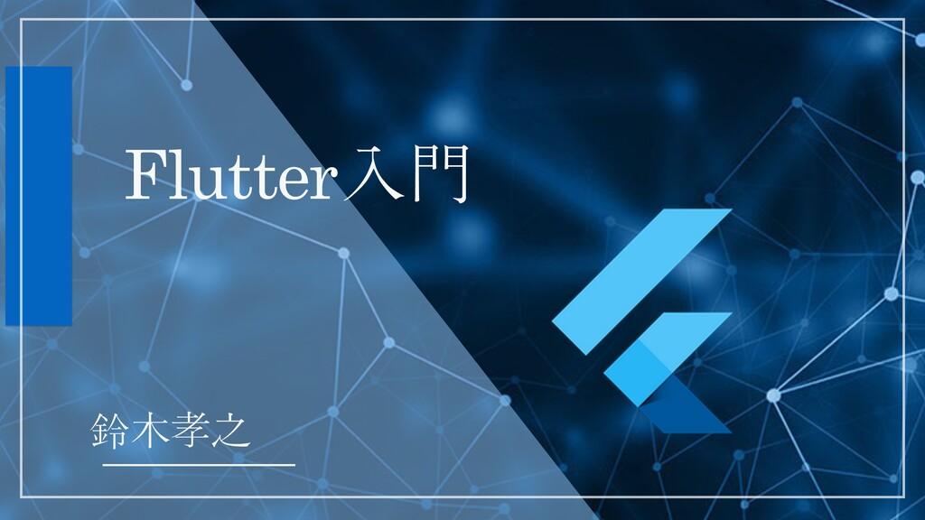 Flutter入門 鈴木孝之