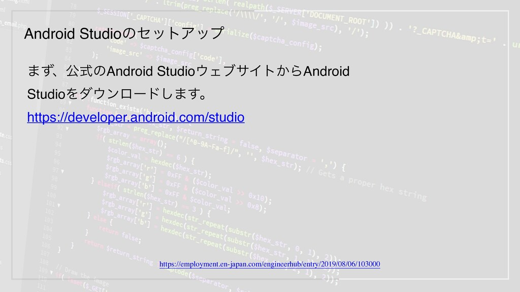 ·ͣɺެࣜͷAndroid Studio΢ΣϒαΠτ͔ΒAndroid StudioΛμ΢ϯϩ...
