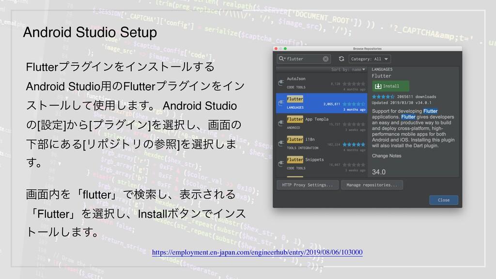 FlutterϓϥάΠϯΛΠϯετʔϧ͢Δ Android Studio༻ͷFlutterϓϥ...