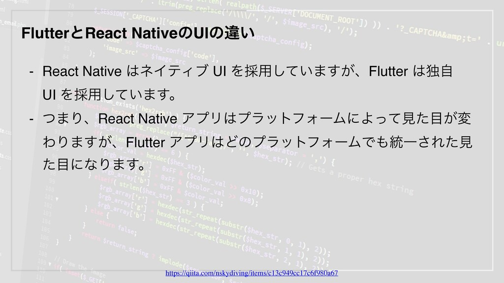 FlutterͱReact NativeͷUIͷҧ͍ - React Native ͸ωΠςΟ...