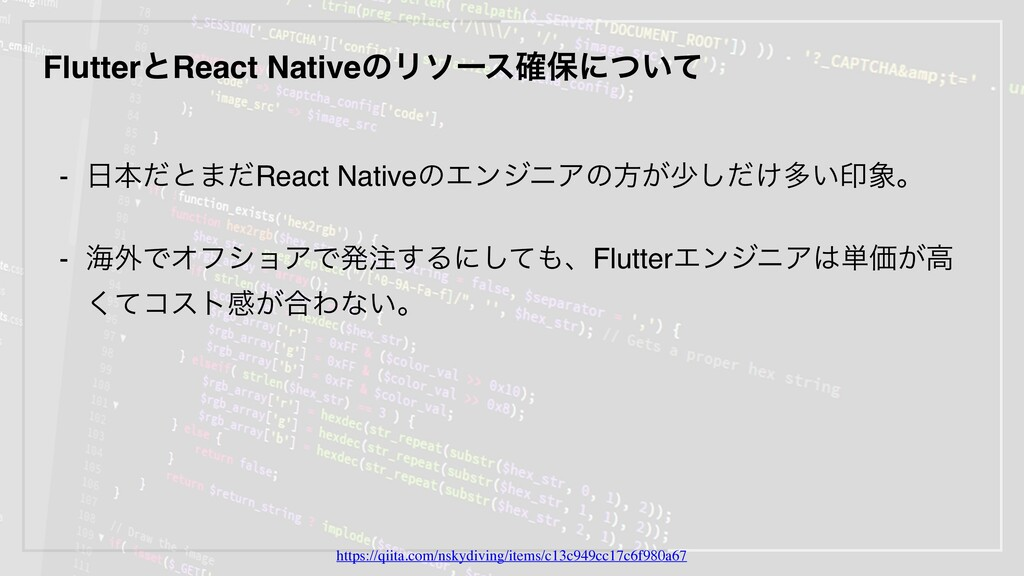 FlutterͱReact NativeͷϦιʔε֬อʹ͍ͭͯ - ೔ຊͩͱ·ͩReact N...