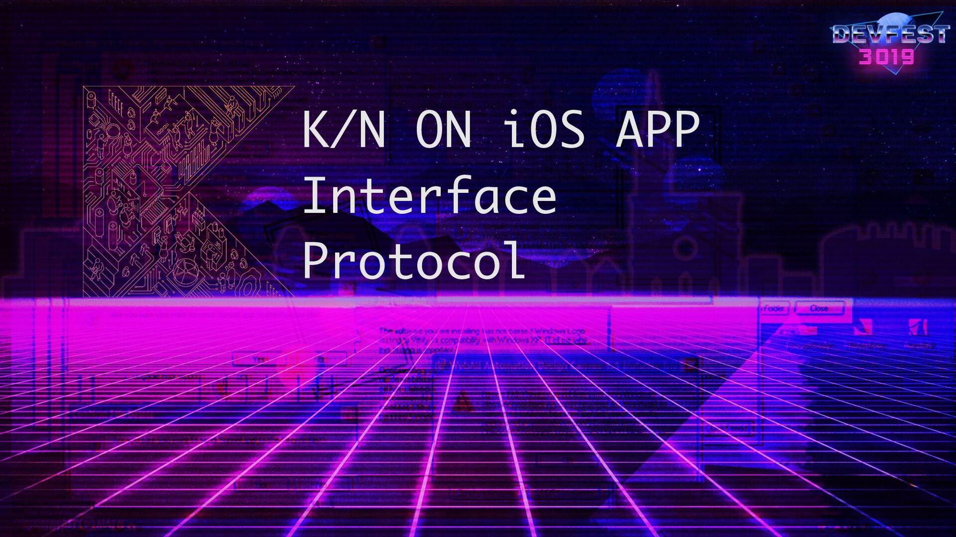 K/N ON iOS APP Interface Protocol