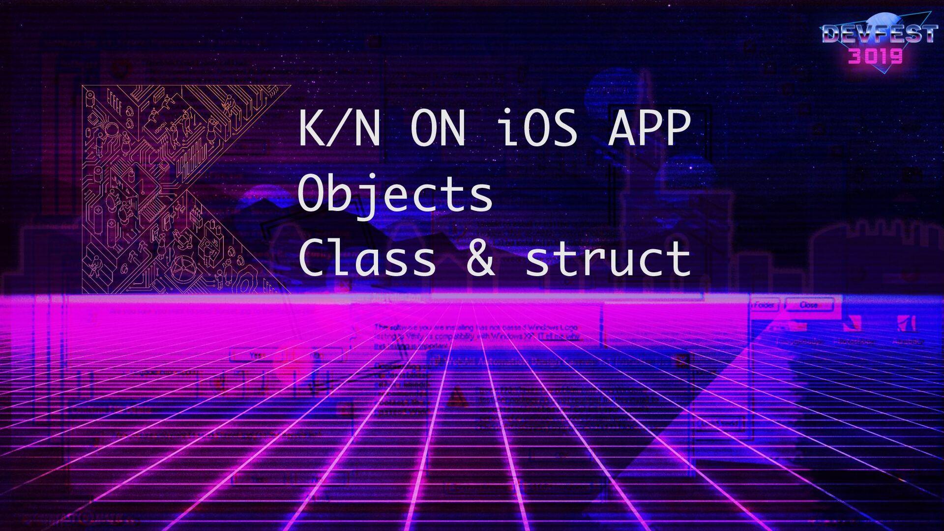 K/N ON iOS APP Objects Class & struct