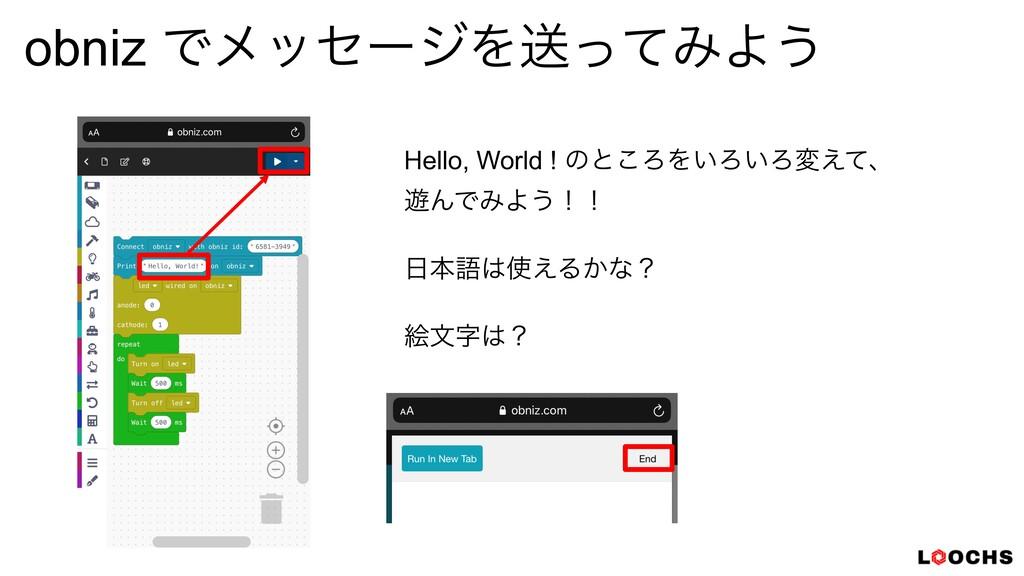 obniz ͰϝοηʔδΛૹͬͯΈΑ͏ Hello, World ! ͷͱ͜ΖΛ͍Ζ͍Ζม͑ͯ...