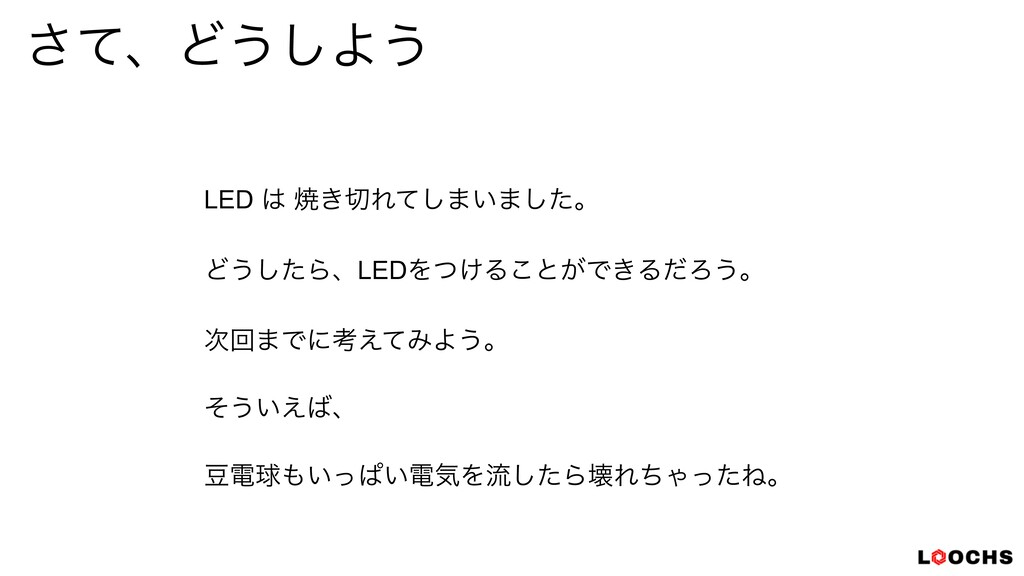 ͯ͞ɺͲ͏͠Α͏ LED  ম͖Εͯ͠·͍·ͨ͠ɻ   Ͳ͏ͨ͠ΒɺLEDΛ͚ͭΔ͜ͱ͕Ͱ...