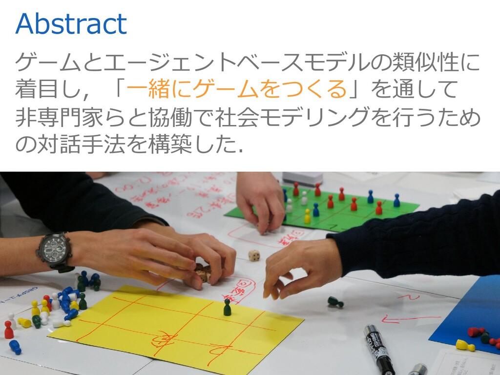 Abstract ゲームとエージェントベースモデルの類似性に 着⽬し,「⼀緒にゲームをつくる」...