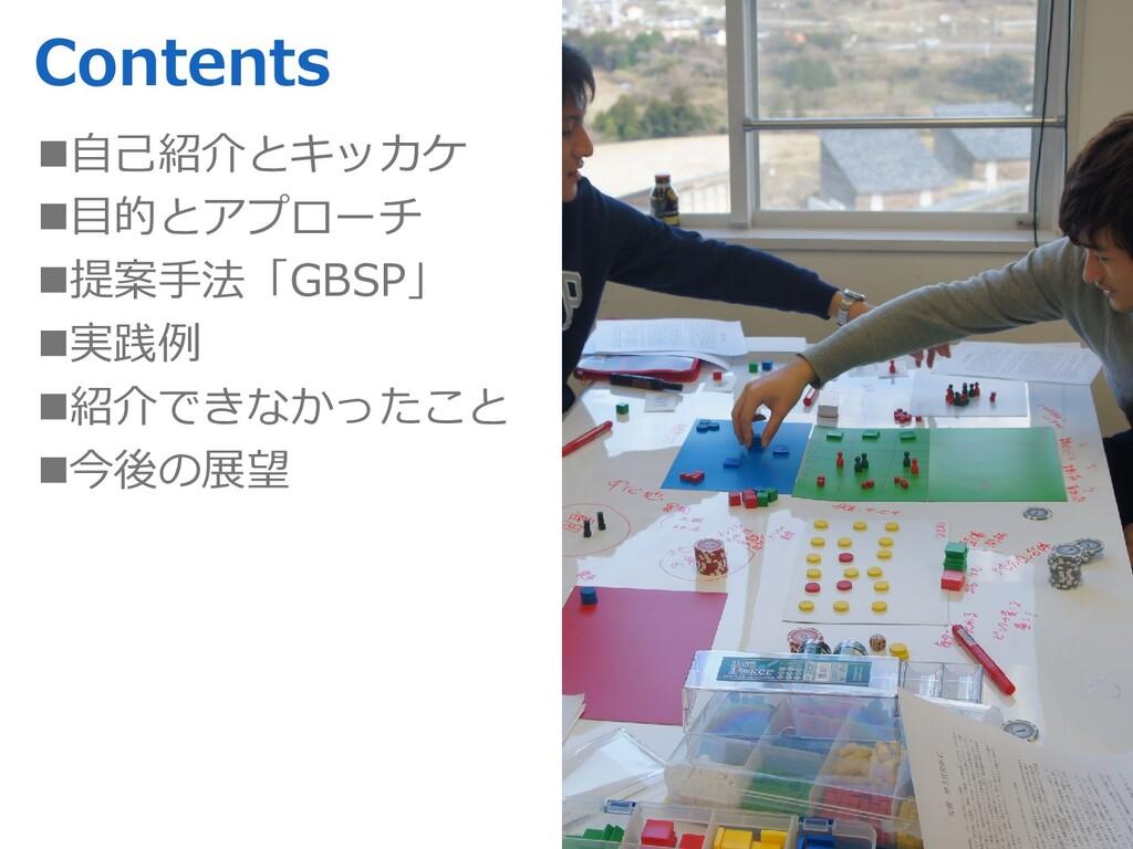 ⾃⼰紹介とキッカケ ⽬的とアプローチ 提案⼿法「GBSP」 実践例 紹介できなかった...