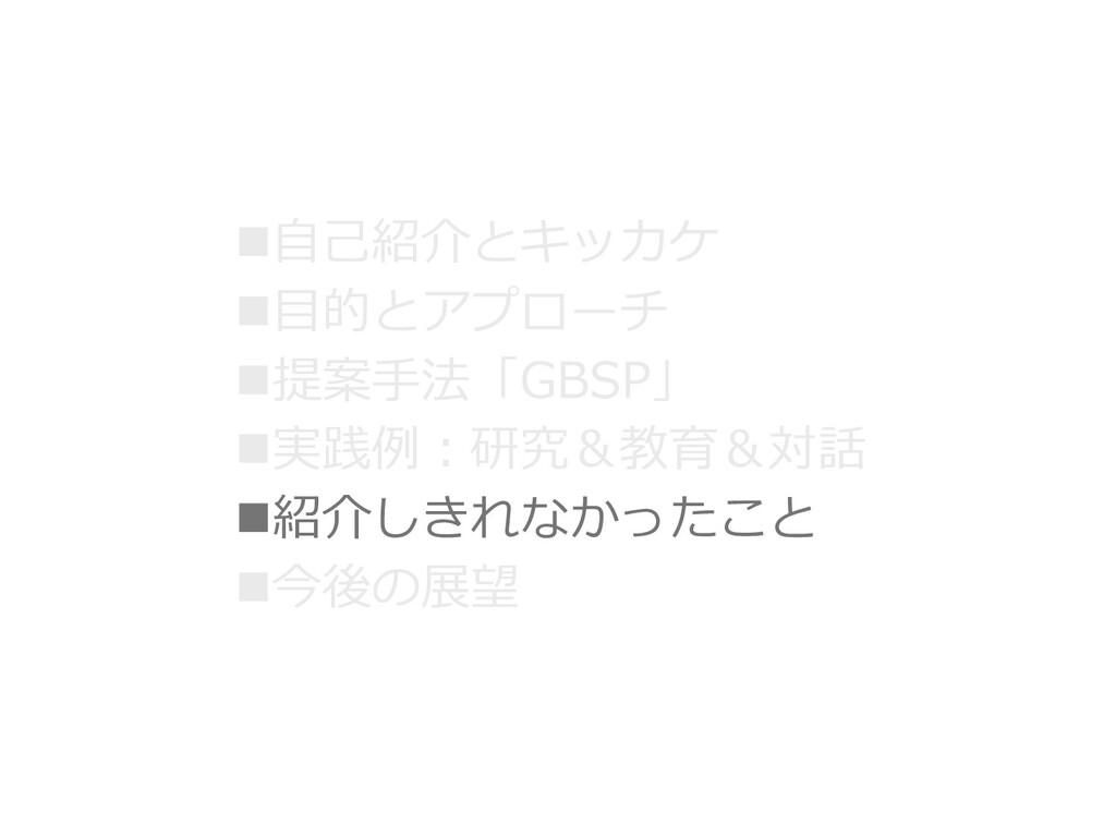 ⾃⼰紹介とキッカケ ⽬的とアプローチ 提案⼿法「GBSP」 実践例︓研究&教育&対話 ...