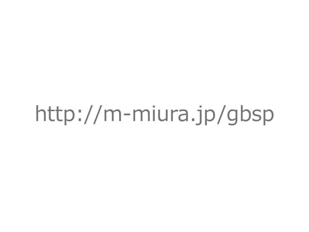 http://m-miura.jp/gbsp