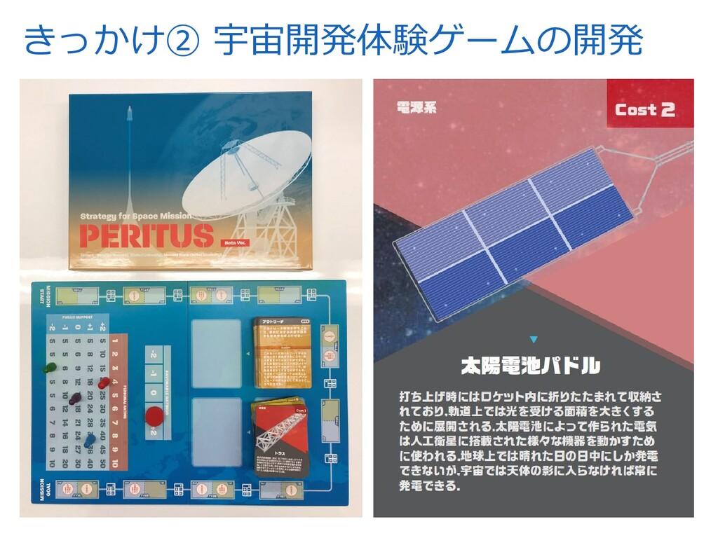 きっかけ② 宇宙開発体験ゲームの開発